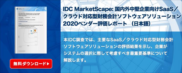 IDC MarketScape: 国内外中堅企業向けSaaS/クラウド対応型財務会計ソフトウェアソリューション2020ベンダー評価レポート (日本語)