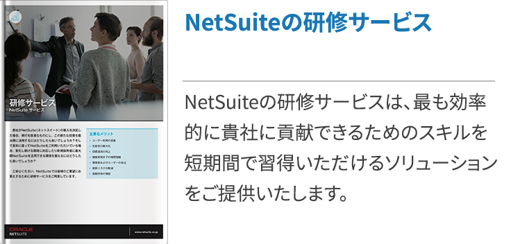 NetSuiteの研修サービス