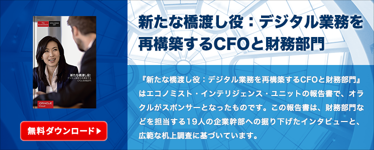 新たな橋渡し役:デジタル業務を再構築するCFOと財務部門