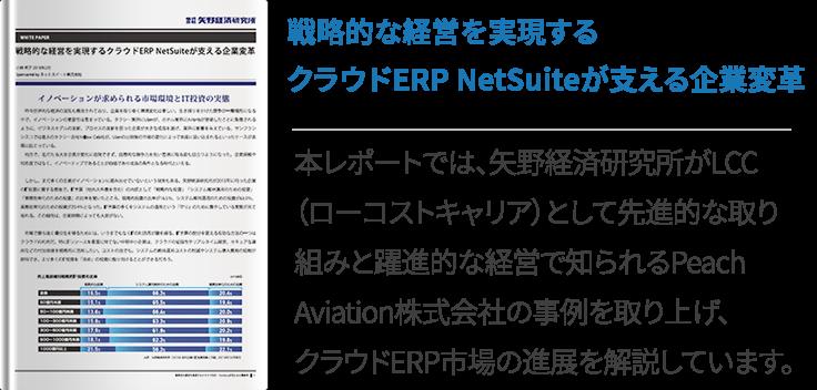 戦略的な経営を実現するクラウドERP NetSuiteが支える企業変革