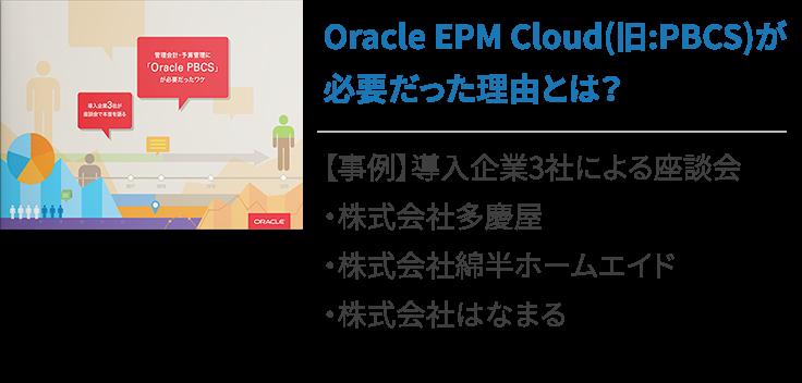 Oracle EPM Cloud(旧:PBCS)が必要だった理由とは?