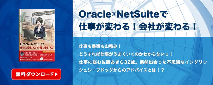 OracleNetSuiteで仕事が変わる!会社が変わる!