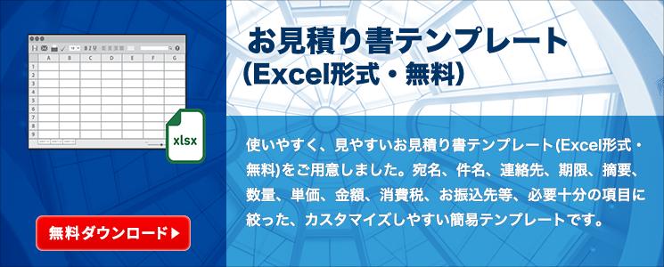 お見積り書テンプレート(Excel形式・無料)