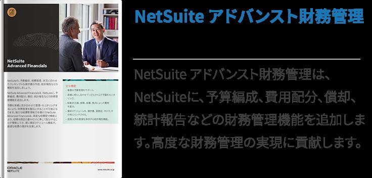 NetSuite アドバンスト財務管理