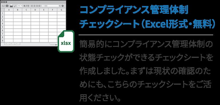 コンプライアンス管理体制チェックシート(Excel形式・無料)