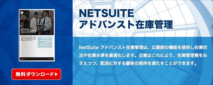 NETSUITE アドバンスト在庫管理
