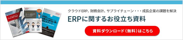ERPに関するお役立ち資料