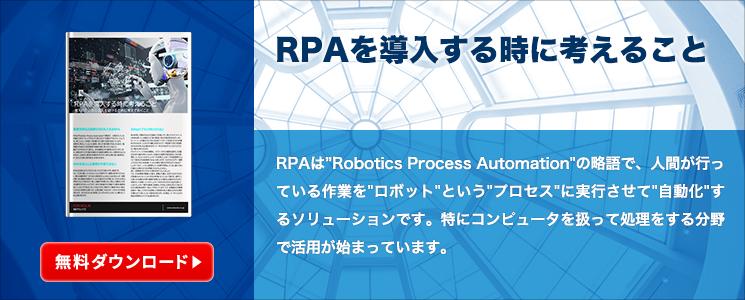 RPAを導入する時に考えること