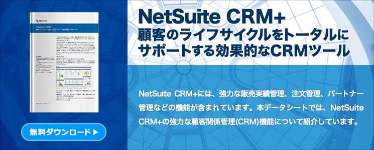 NetSuite CRM+ 顧客のライフサイクルをトータルにサポートする効果的なCRMツール