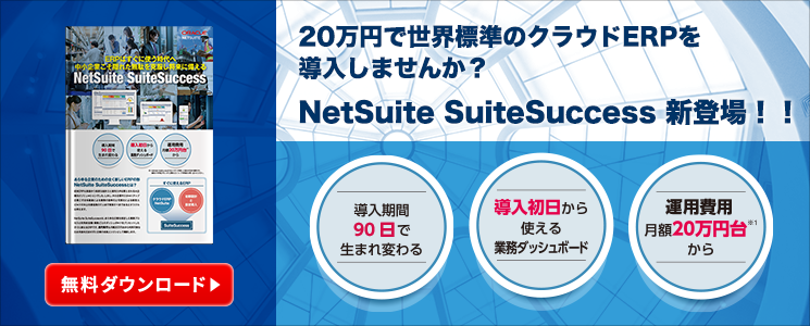 NetSuite SuiteSuccess