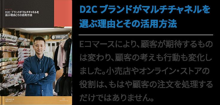 D2C ブランドがマルチチャネルを選ぶ理由とその活用方法