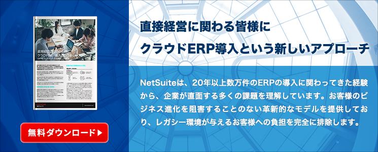 直接経営に関わる皆様にクラウドERP導入という新しいアプローチ