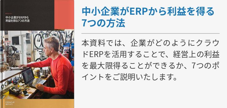 中小企業がERPから利益を得る7つの方法