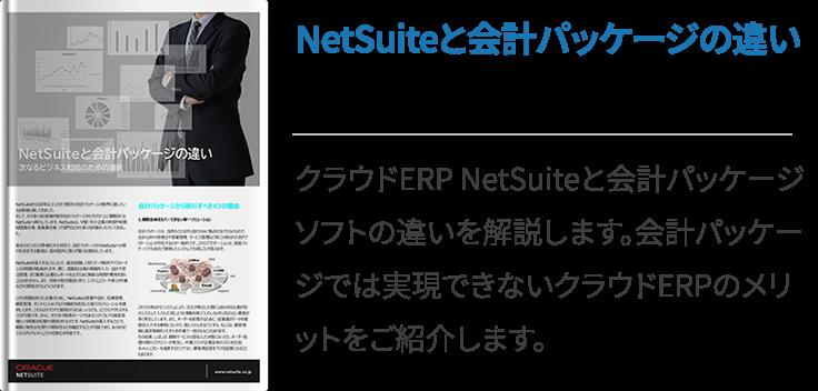 NetSuiteと会計パッケージの違い