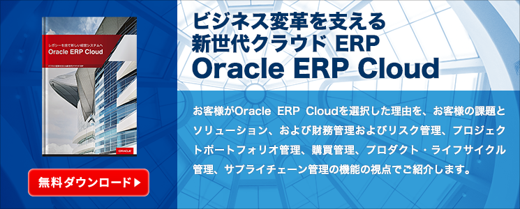 ビジネス変革を支える新世代クラウド ERP Oracle ERP Cloud