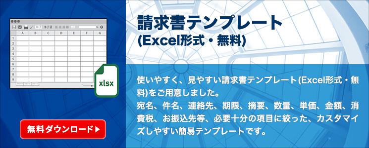 請求書テンプレート(Excel形式・無料)