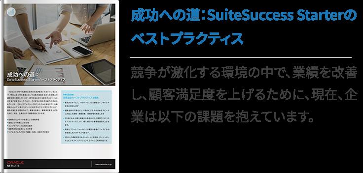 成功への道:SuiteSuccess Starterのベストプラクティス