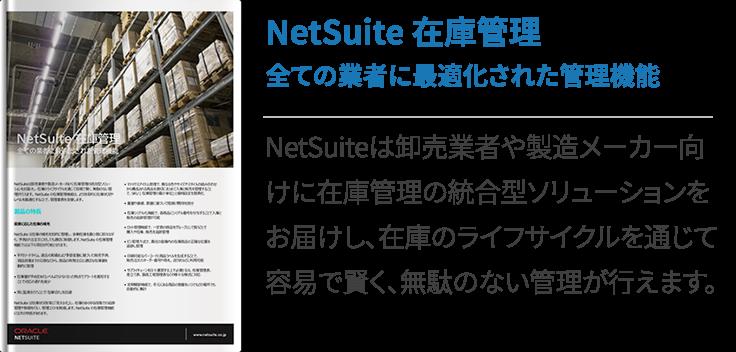 NetSuite 在庫管理