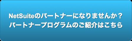 NetSuiteのパートナーになりませんか? パートナープログラムのご紹介はこちら