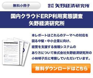 矢野経済研究所:国内クラウドERP利用実態調査レポート