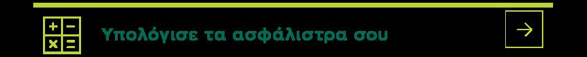 Groupama Υπολογιστής Ασφαλίστρων Αυτοκινήτου