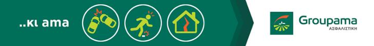 Προγράμματα ασφάλισης Groupama