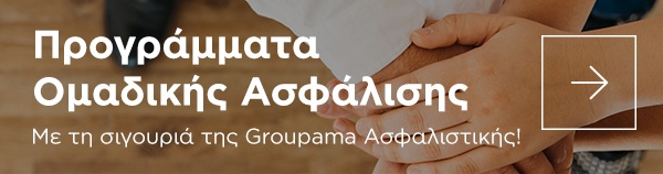 Προγράμματα Ομαδικής Ασφάλισης Groupama