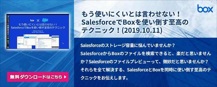 もう使いにくいとは言わせない! SalesforceでBoxを使い倒す至高のテクニック!(2019.10.11)