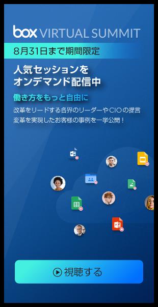 Box Virtual Summit Japan Summer On Demand