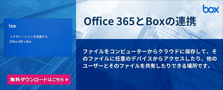 Office 365とBoxの連携
