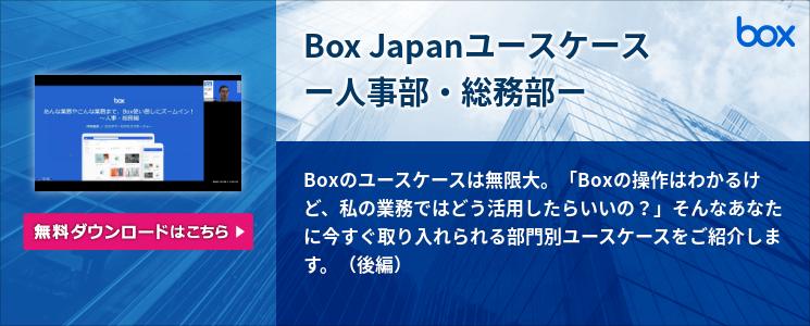 Box Japanユースケース ー人事部・総務部ー(2020.10.9)