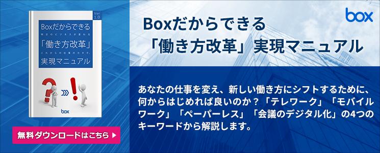 Boxだからできる「働き方改革」実現マニュアル