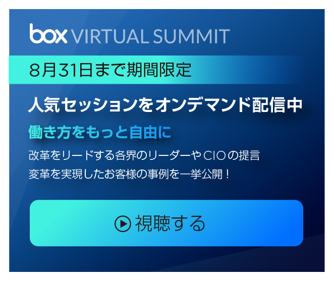 Box Virtual Summit Japan Summer On Demand