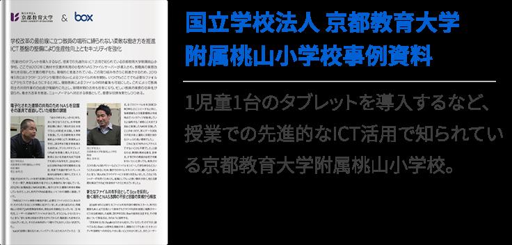 国立学校法人 京都教育大学附属桃山小学校 事例資料