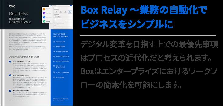 Box Relay 〜業務の自動化でビジネスをシンプルに