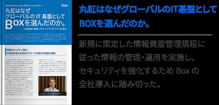 丸紅はなぜグローバルのIT基盤としてBOXを選んだのか。