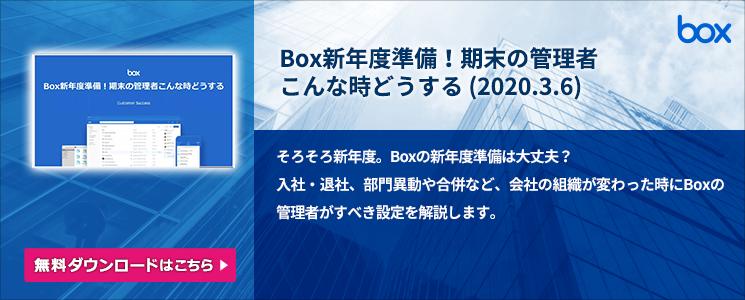 Box新年度準備!期末の管理者こんな時どうする (2020.3.6)