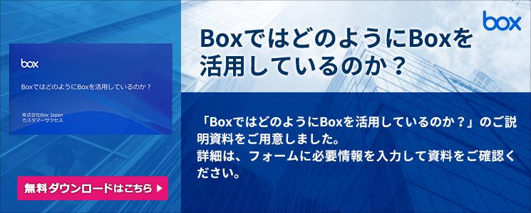 BoxではどのようにBoxを活用しているのか?