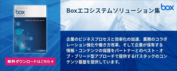 Boxエコシステムソリューション集
