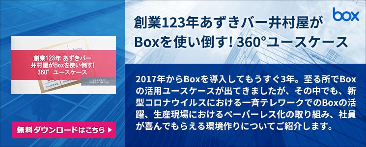 創業123年あずきバー井村屋がBoxを使い倒す! 360°ユースケース