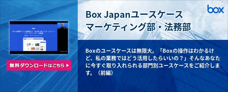 Box Japanユースケース ーマーケティング部・法務部ー(2020.9.25)