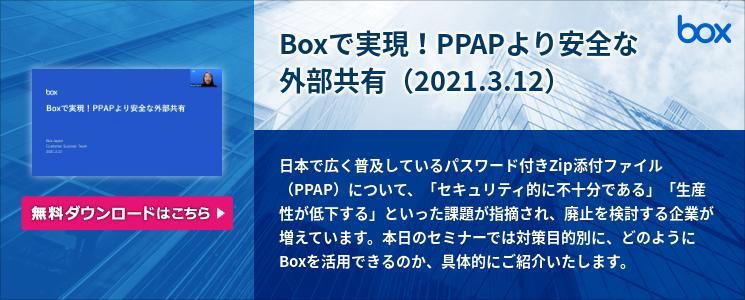 Boxで実現!PPAPより安全な外部共有(2021.3.12)