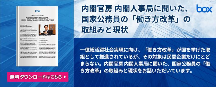 内閣府 事例紹介資料
