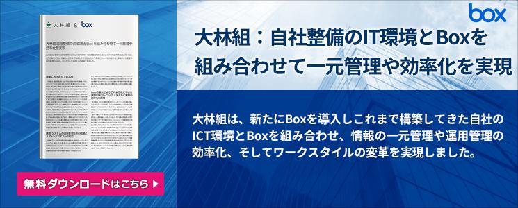 大林組:自社整備のIT環境とBoxを組み合わせて 一元管理や効率化を実現