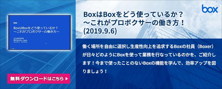 BoxはBoxをどう使っているか? 〜これがプロボクサーの働き方!(2019.9.6)