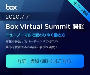 Box Virtual Summit Japan Summer