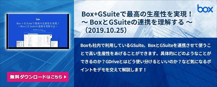 Box+GSuiteで最高の生産性を実現! 〜 BoxとGSuiteの連携を理解する 〜(2019.10.25)