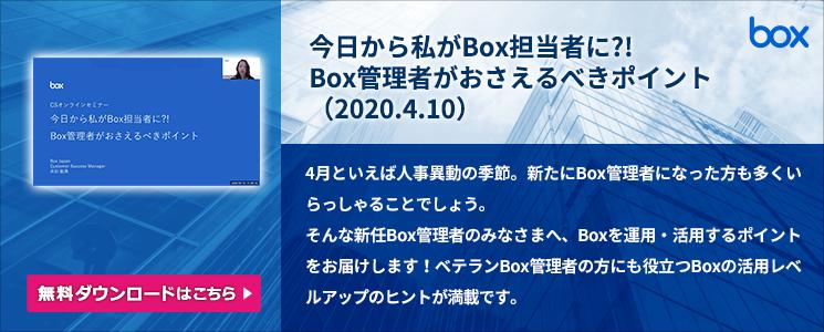 今日から私がBox担当者に?!Box管理者がおさえるべきポイント(2020.4.10)