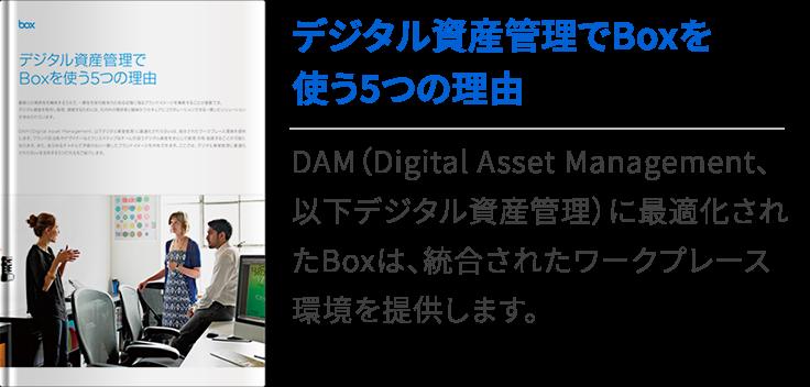 デジタル資産管理でBoxを使う5つの理由