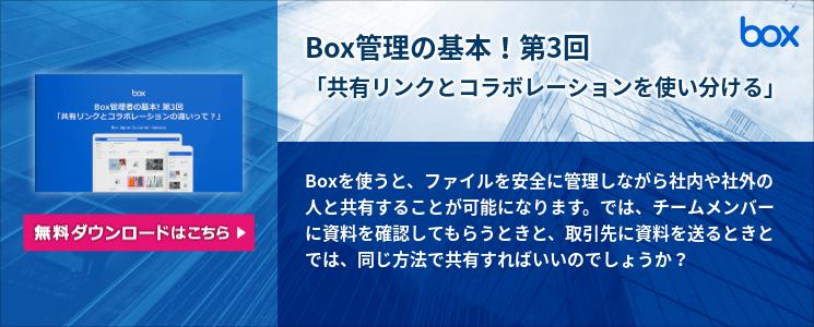 Box管理の基本!第3回「共有リンクとコラボレーションを使い分ける」